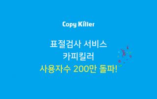 표절검사 서비스 카피킬러 사용자 200만